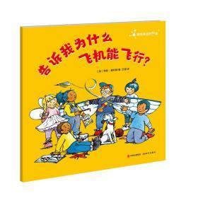正版现货 告诉我为什么飞机能飞行?藏在身边的科学 青少年必读课外书儿童文学读物少儿图书阅读书籍科普读物 现代出版社