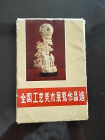 全国工艺美术展览作品选(15张全 1972年北京)