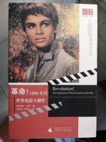 革命!1960年代世界电影大爆炸