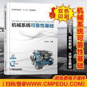 机械系统可靠性基础 王学文 著 机械系统可靠性分析与设计理论原理与方法详解教程书 机械船舶车辆设计制造试验管理书