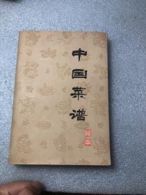 中国菜谱 湖南