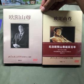 欧阳山尊(DVD)