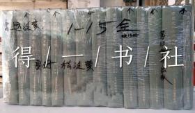 中国之科学与文明 1-15册 14册合售
