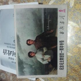 延安画刊1977年第9期 纪念毛主席逝世一周年专号