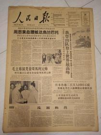 老报纸人民日报1960年5月28日(4开八版)我登山队登上世界最高峰。