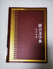 中华大典    语言文字典(文字分典)  一