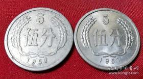 第三套人民币 1957年伍分钱硬币近原光2枚5分铝质钱币保真品分币收藏 W26