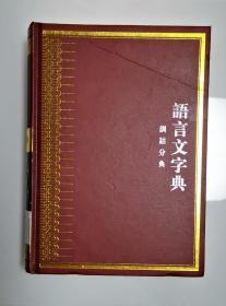 中华大典    语言文字典(训诂分典)  二