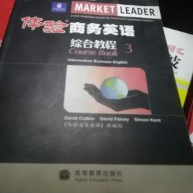体验商务英语综合教程。3