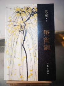 黄雀记(签名本,附作者签名藏书票一张)(苏童在藏书票上亲笔签名)(2013年一版一印)
