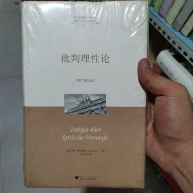批判理性论(增订第五版)