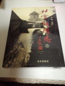 北京胡同志(上下)未拆封      货4