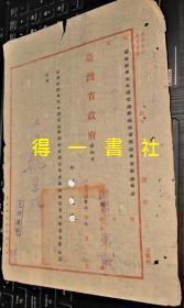 台湾省政府委任令