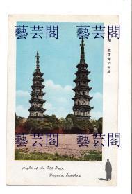 民国日本军事便邮,苏州双塔老照片明信片,尺寸9*14CM
