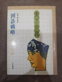 日本回流、日文原版精美围棋书,《天下六段风林山火》32开软精装,带原装书函,整体保存完好。