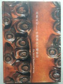 精装《中国传统竹雕艺术》