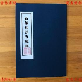 【复印件】新编相法五总龟-彩色影印日本内阁文库藏明万历刻本-书林相术古籍之一