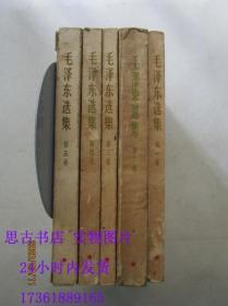 毛泽东选集 全五卷 【32开、67年印】