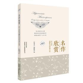 名作欣赏:10分钟解读外国经典小说(10)