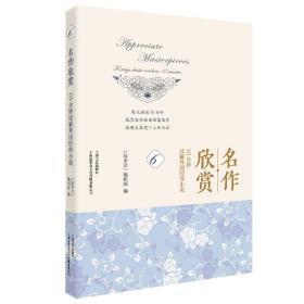 名作欣赏:10分钟解读外国经典小说(6)