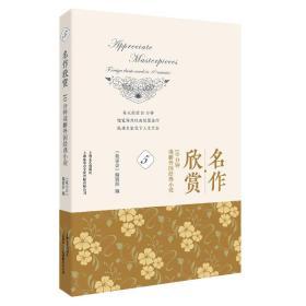 名作欣赏:10分钟解读外国经典小说(5)