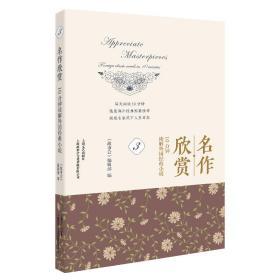 名作欣赏:10分钟解读外国经典小说(3)