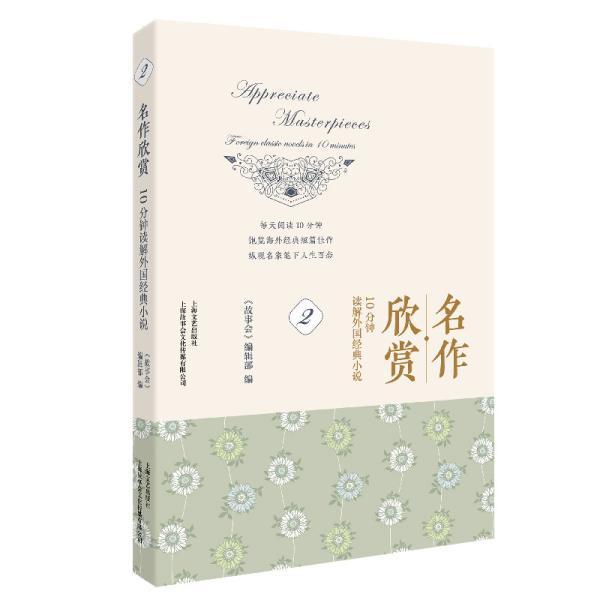 名作欣赏:10分钟解读外国经典小说(2)
