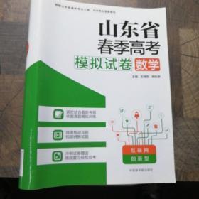 山东省春季高考模拟试卷数学(试卷7-10,12)带答案