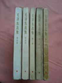 毛泽东选集1——5卷