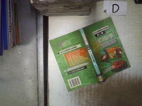 火电厂及水电站生产管理(第二册)