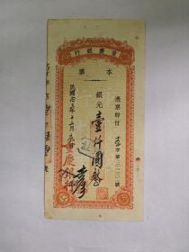 民国23年12月31日重庆银行本票(少见品种),请见图片。