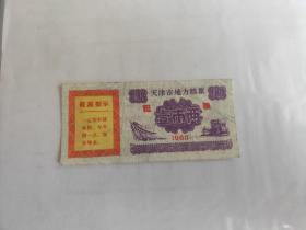 1968年天津市地方粮票粗粮-壹市两带语录粮票68年的少文革天津市地方粮票 粗粮壹市两少见。(天津粮票)