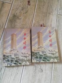 革命诗抄(第一集、第二集)两册合售