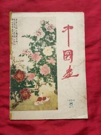中国画 1959年第8期(总第11期)人民美术出版社中国画编辑委员会