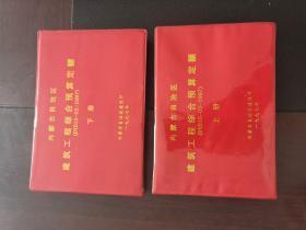 内蒙古自治区建筑工程综合预算定额DYD15-02-1997上下册