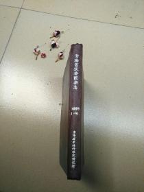 青海畜牧兽医杂志1990(1-6  )双月刊