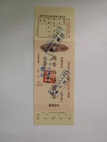 民国时期交通银行--定额支票500元。(附存根)请见图片。