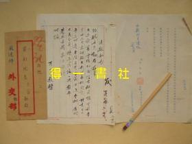 台湾省外交部长魏道明亲笔书信一封 民国57年