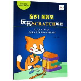 玩转SCRATCH编程/奇妙!创客堂 王卫东 著 新华文轩网络书店 正版图书