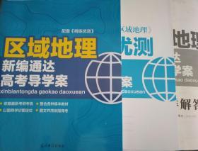 全新正版2019版区域地理新编通达高考导学案含精练优测和详解答案 光明日报出版社