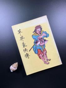 河洛图书出版社 1977年12月初版  插图本《草莽豪侠传》  大32开平装本