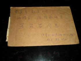 著名法语翻译家信札!------南京大学教授《程曾厚----信札》!(1975年10月,12开法文资料纸背面,写满! 内容好! 包老保真!)
