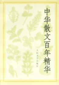 中华散文百年精华 多人 人民文学出版社 9787020028832