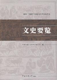 正版文史要览 中国传媒大学新闻传播学部 中国传媒大学出版