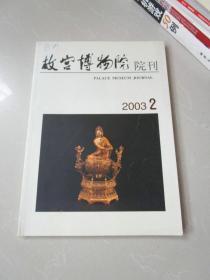 故宫博物院院刊2003年第2期