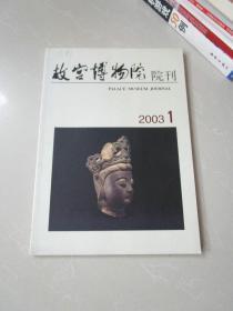 故宫博物院院刊2003年第 1期