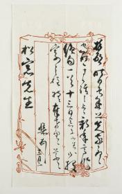 民国时期 佚名花笺纸诗札一页 HXTX118385