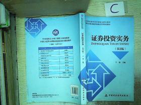 证券投资实务(第2版)/全国高职高专项目课程立体化教材