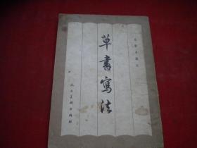 《草书写法》,32开邓散木著,人美1963.6出版,7207号,图书