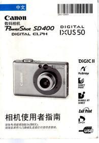 CANON数码相机使有指南